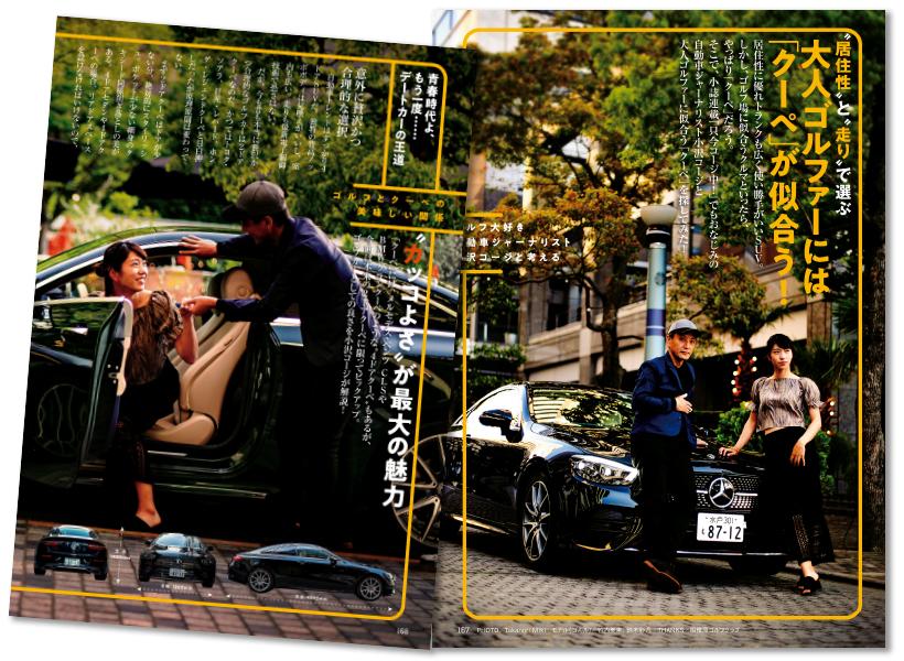週刊ゴルフダイジェスト5/11・18合併号 大人ゴルファーには『クーペ』が似合う!