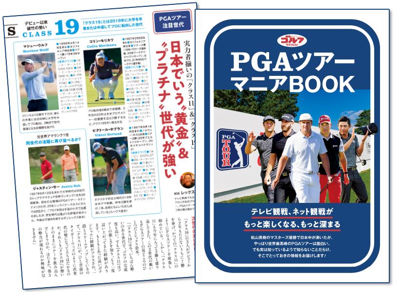 週刊ゴルフダイジェスト5/11・18合併号 世界最高峰の舞台【PGAツアーマニアBOOK】
