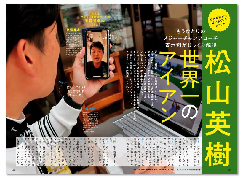 週刊ゴルフダイジェスト5/11・18合併号 松山英樹【世界一のアイアン】