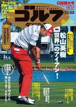 週刊ゴルフダイジェスト5/11・18合併号 表紙