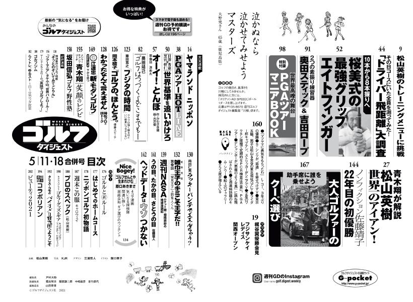 週刊ゴルフダイジェスト5/11・18合併号 目次