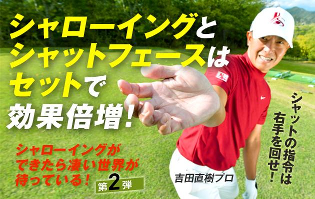 週刊ゴルフダイジェスト5/25号 トップ