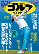 週刊ゴルフダイジェスト6/1号 表紙