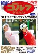 週刊ゴルフダイジェスト6/8号