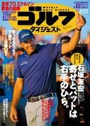 週刊ゴルフダイジェスト6/15号  表紙