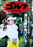 週刊ゴルフダイジェスト6/22号  表紙