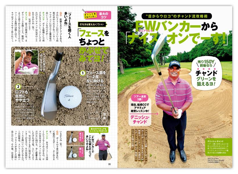 週刊ゴルフダイジェスト6/29号 フェアウェイバンカーからナイスオン!