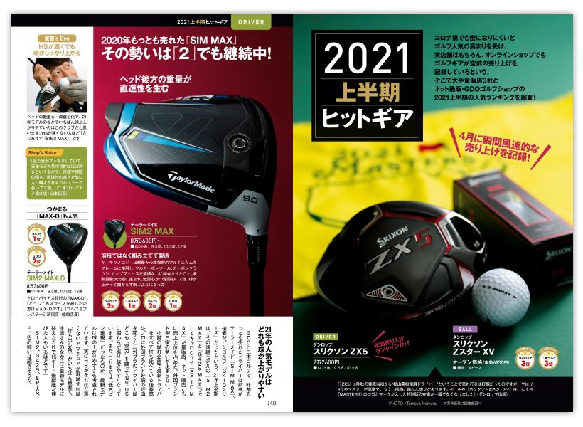 週刊ゴルフダイジェスト6/29号  2021上半期【ヒットギアランキング】