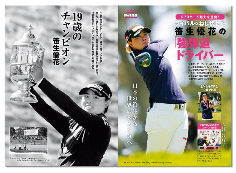 週刊ゴルフダイジェスト6/29号  おめでとう! 笹生優花