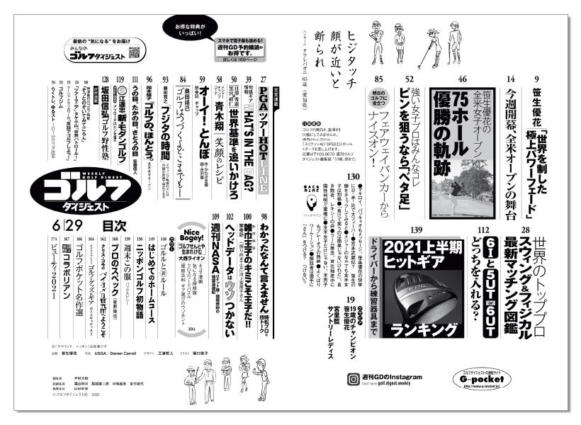 週刊ゴルフダイジェスト6/29号 目次