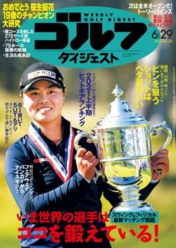 週刊ゴルフダイジェスト6/29号  表紙