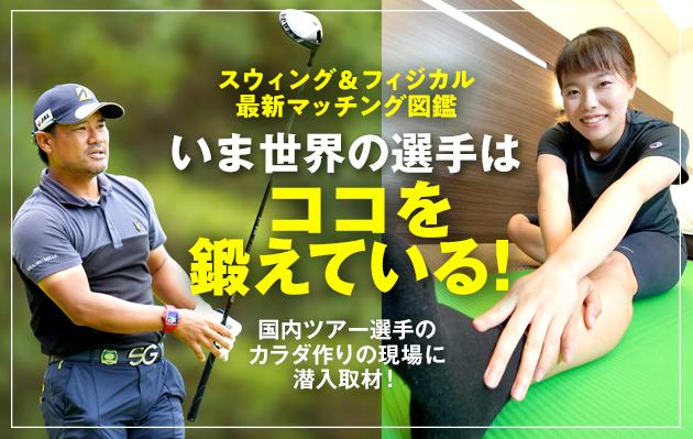 週刊ゴルフダイジェスト6/29号 トップ