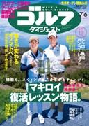 週刊ゴルフダイジェスト7/6号  表紙