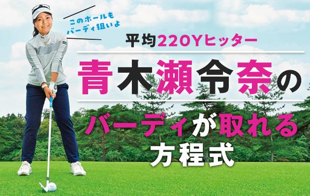 週刊ゴルフダイジェスト10/5号 トップ