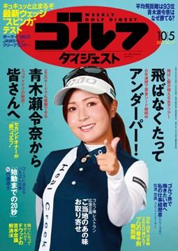 週刊ゴルフダイジェスト10/5号 表紙
