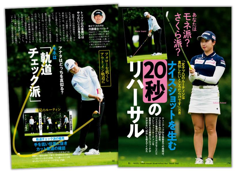 週刊ゴルフダイジェスト10/5号 【始動までの20秒】