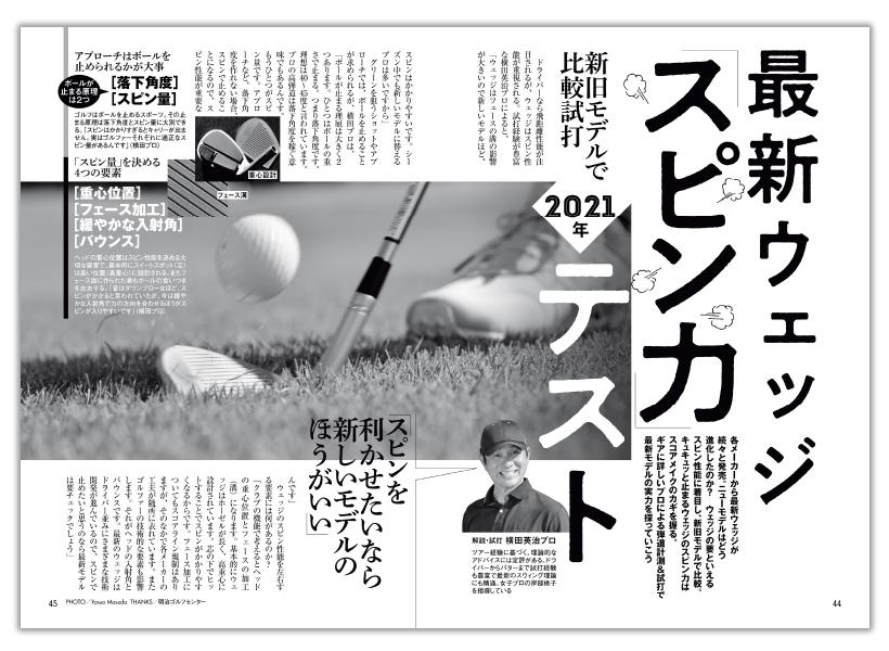 週刊ゴルフダイジェスト10/5号 最新ウェッジ『スピン力』テスト