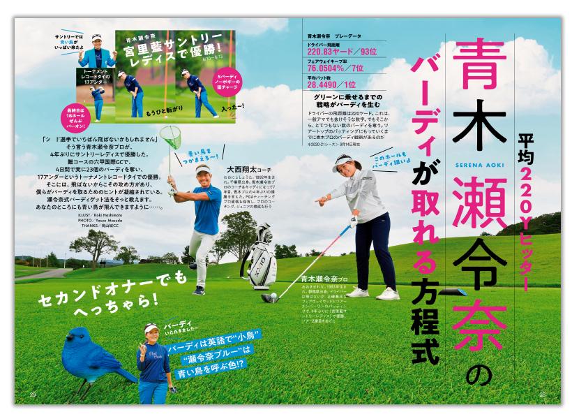 週刊ゴルフダイジェスト10/5号 『飛ばなくたってアンダーパー!』