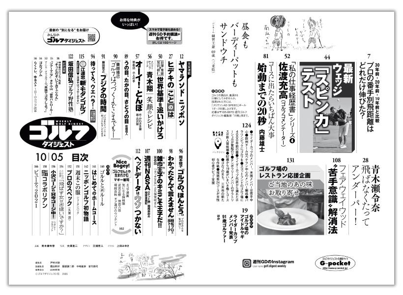 週刊ゴルフダイジェスト10/5号 目次