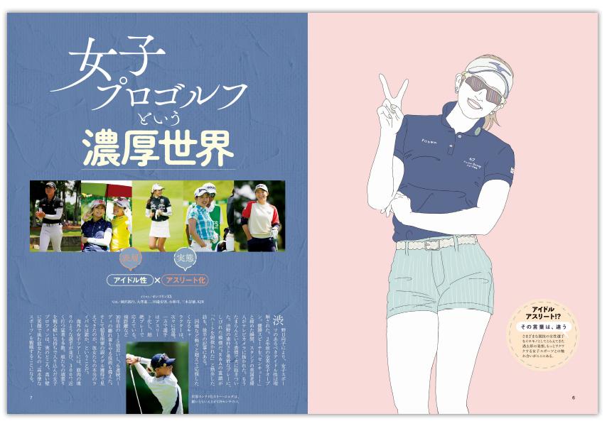 チョイス237号 女子プロゴルフという濃厚世界