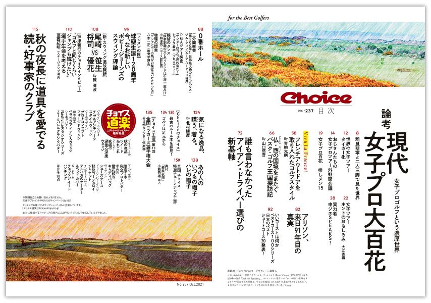 チョイス237号 現代 女子プロ大百花