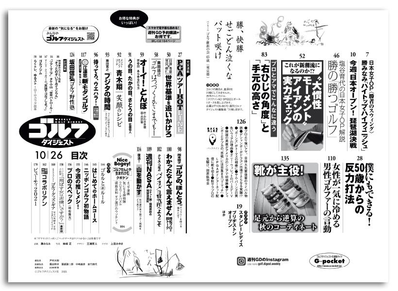 週刊ゴルフダイジェスト10/26号