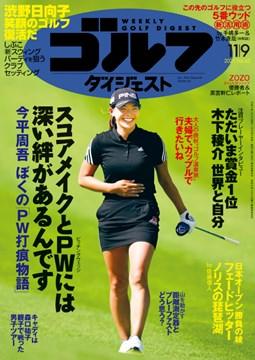 週刊ゴルフダイジェスト11/9号