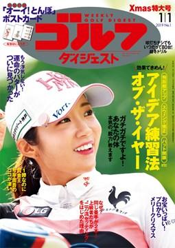 週刊GD最新号