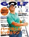 月刊ゴルフダイジェスト2021年3月号 表紙