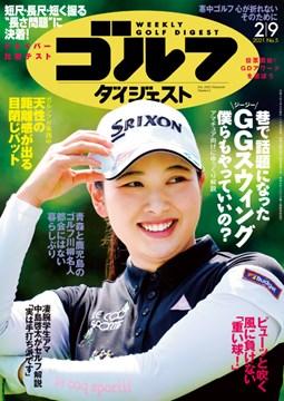 週刊ゴルフダイジェスト2/9号 表紙