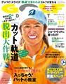月刊GD最新号