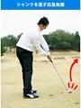 ゴルファー110番「アイアンがシャンクす