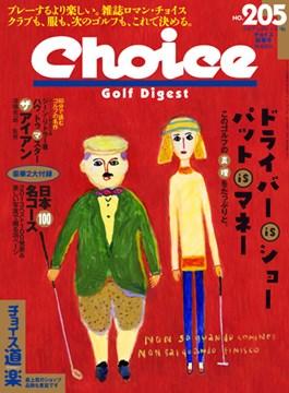 choice_1301_h