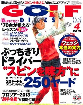 月刊ゴルフダイジェスト4月号