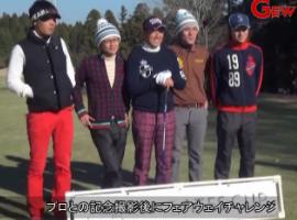ゴルフ男子のファッション