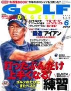 月刊ゴルフダイジェスト6月号