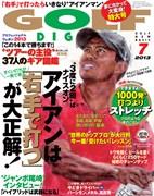 月刊ゴルフダイジェスト7月号