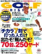 月刊ゴルフダイジェスト8月号
