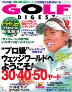 月刊ゴルフダイジェスト9月号