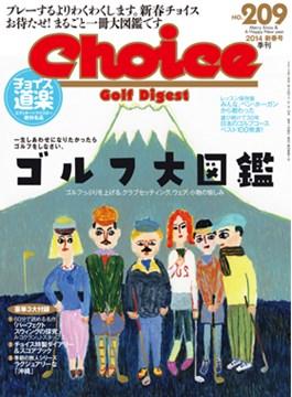 choice1401_h