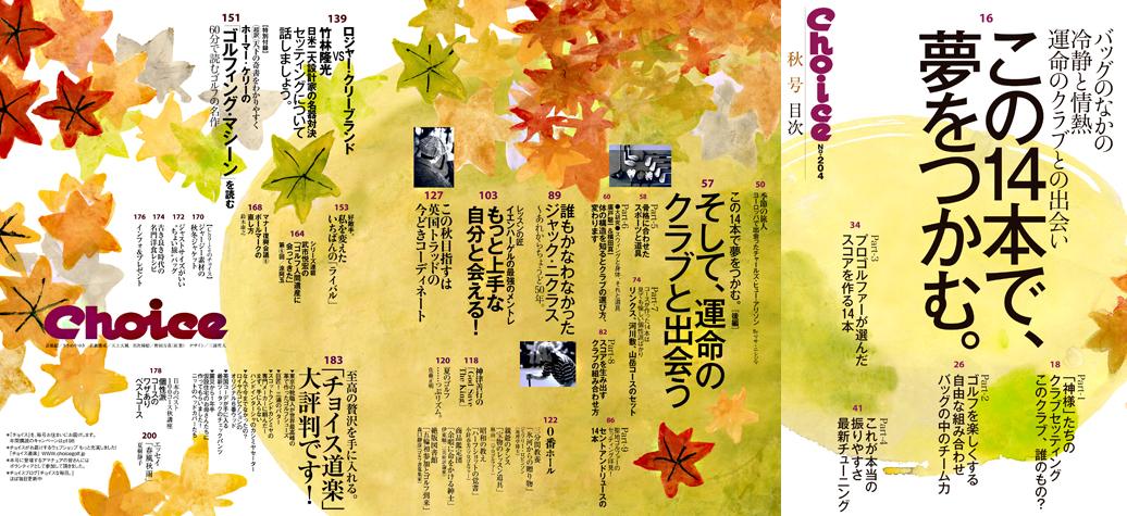 choice204_mokuji