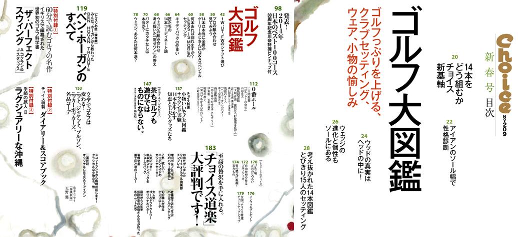 choice209_mokuji