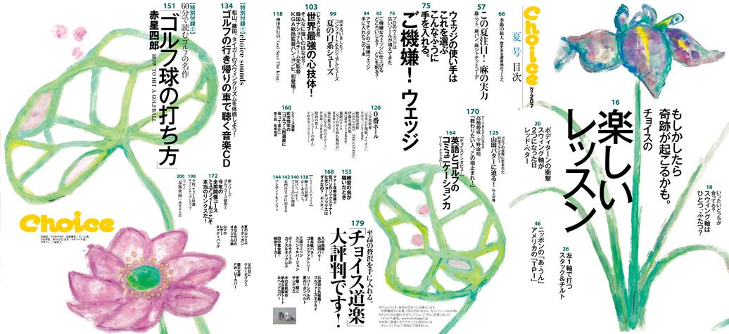 choice207_mokuji
