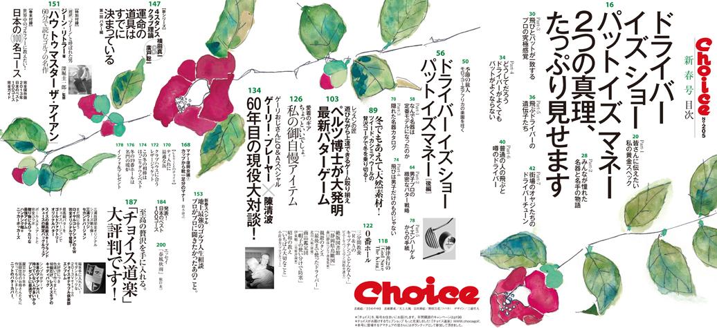 choice205_mokuji