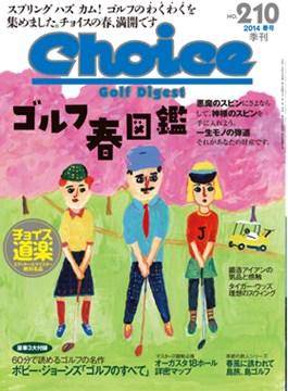 choice1403_h