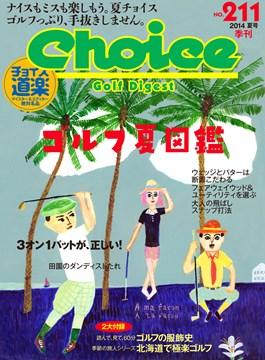 choice1407_h