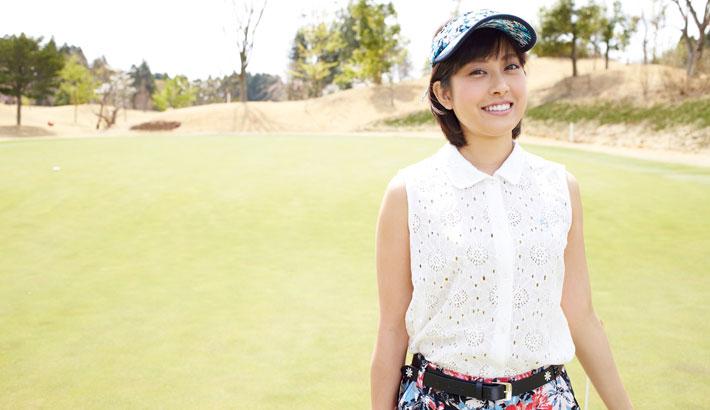 ファッション「私だけのゴルフシーン」をサポートする女性ゴルファー必見のファッション情報