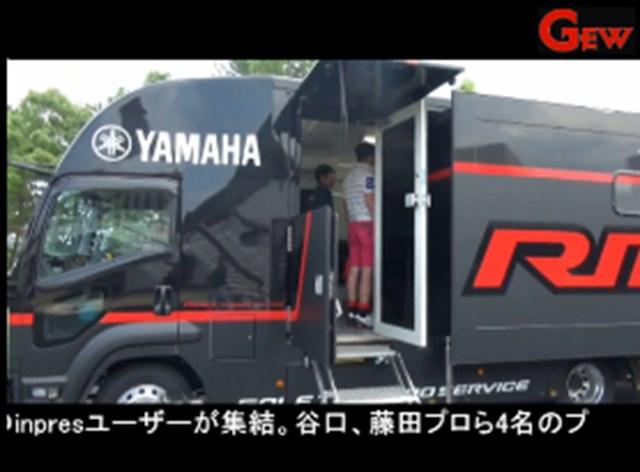ヤマハ初のユーザーイベントを開催!
