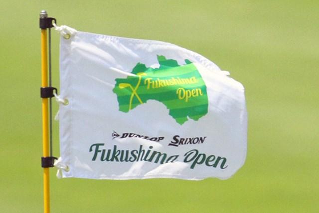2014年 ダンロップ・スリクソン福島オープンゴルフトーナメント 事前 フラッグ 20回目の開催でツアー競技となった福島オープン。被災地で初のレギュラートーナメントとなる
