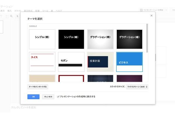 powerpointには google スライド が用意されている 52011 1 101758